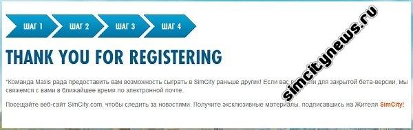 Регистрация в бета тесте SimCity 2013
