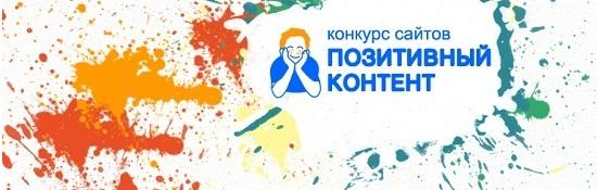 SimCity News участвует в конкурсе сайтов Позитивный контент