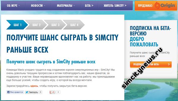 Скачать бета-версию SimCity 5