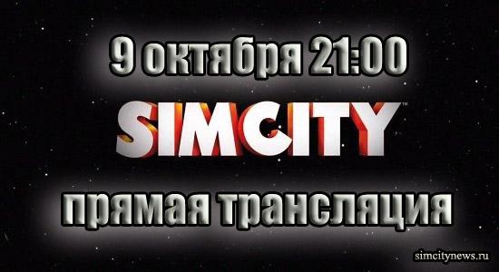 Смотреть SimCity онлайн