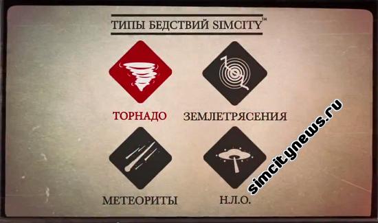 Типы бедствий SimCity