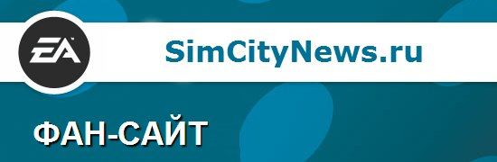 Фан сайт SimCity