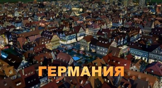 Германия SimCity