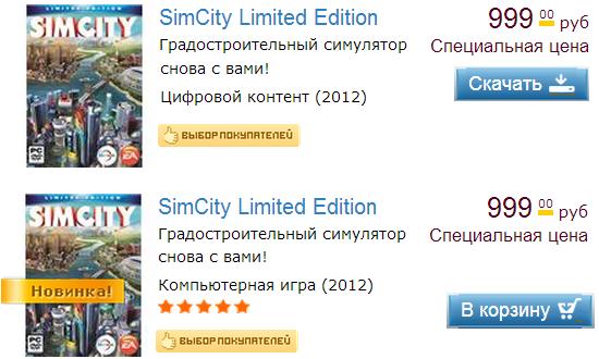 Купить SimCity по специальной цене