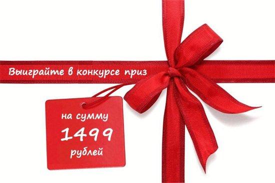 Наш приз за победу в конкурсе 1499 рублей