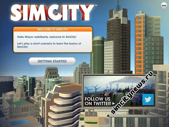 Первый запуск SimCity