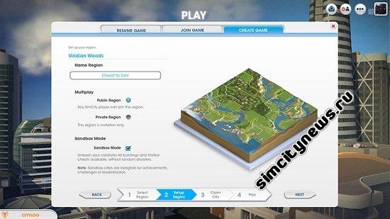 Песочница SimCity