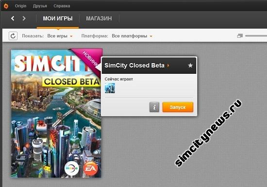 Подготовка к запуску SimCity