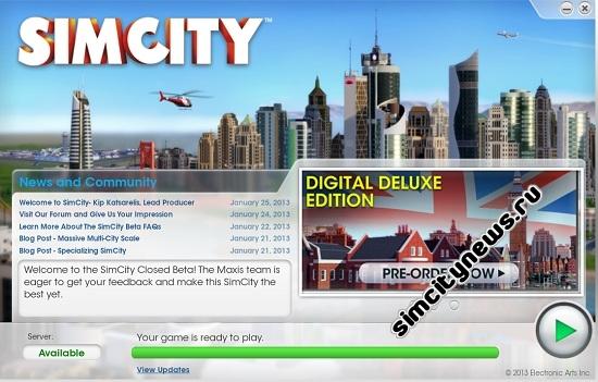 SimCity готова к запуску