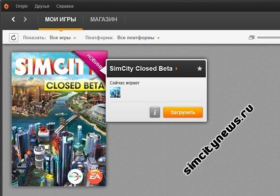 Скачать SimCity Beta