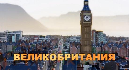 Великобритания SimCity