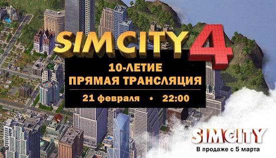 SimCity 4 исполняется 10 лет