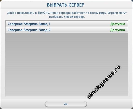 Выбор сервера SimCity