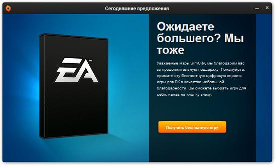 Бесплатная игра от Electronic Arts