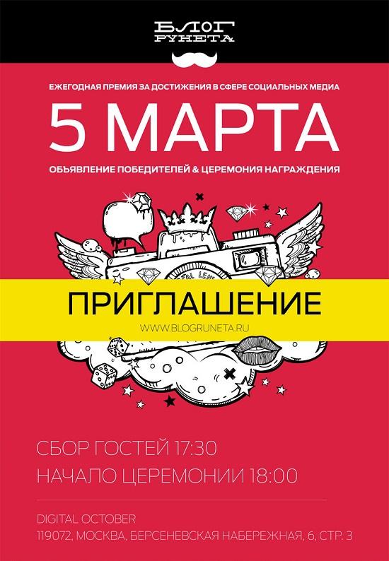 Приглашение на Блог Рунета 2013