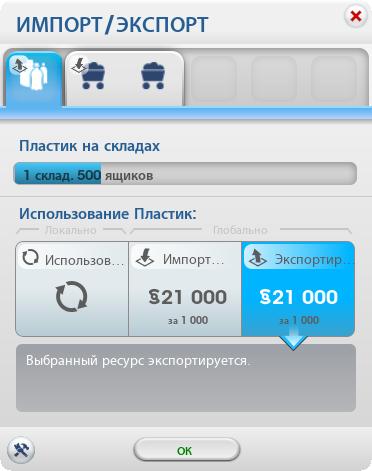 Экспорт ресурсов SimCity