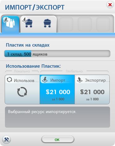 Импорт ресурсов SimCity