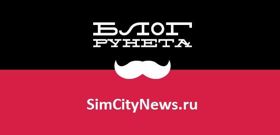Лучший сайт о SimCity