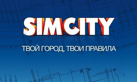 SimCity - твой город твои правила