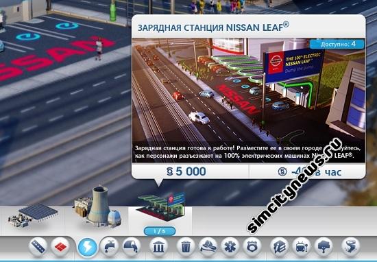 Зарядная станция Nissan Leaf