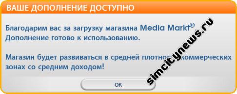 Дополнение MediaMarkt
