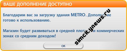 Дополнение Metro