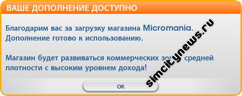 Дополнение Micromania