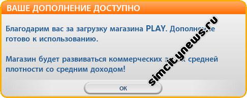 Дополнение Play