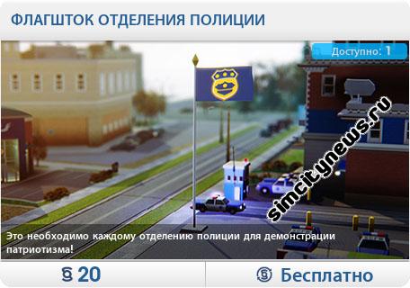 Флагшток отделения полиции