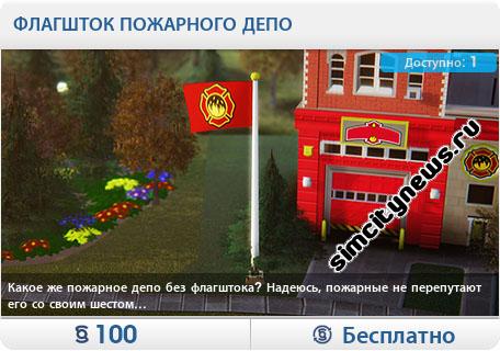 Флагшток пожарного депо