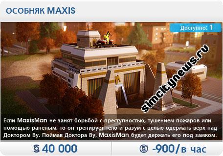Функции особняка Maxis