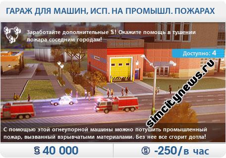 Гараж для машин используемых на промышленных пожарах
