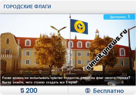 Городские флаги