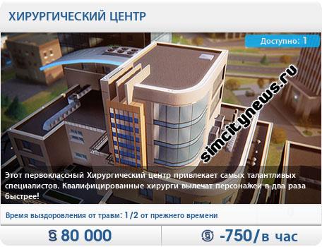 Хирургический центр