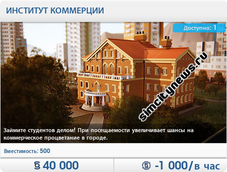 Институт коммерции
