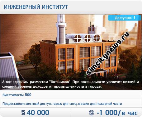 Инженерный институт
