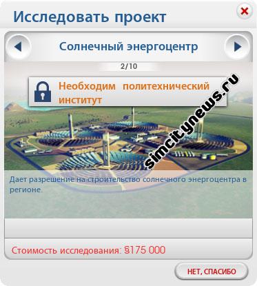 Исследовать проект солнечный энергоцентр