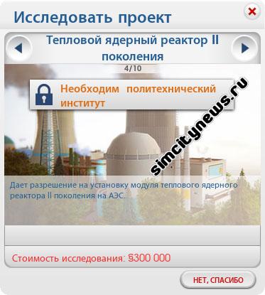 Исследовать тепловой ядерный реактор 2 поколения
