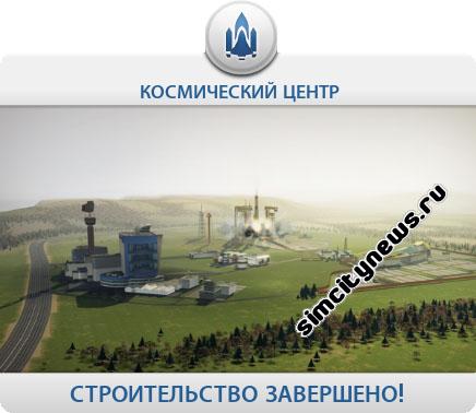 Космический центр - строительство завершено