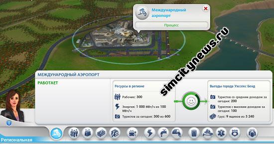 Международный аэропорт работает