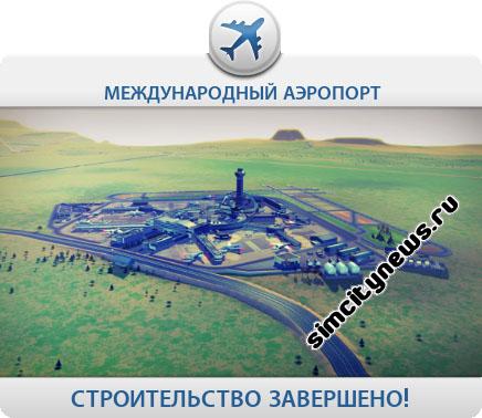 Международный аэропорт строительство завершено