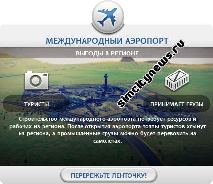 Международный аэропорт выгоды в регионе