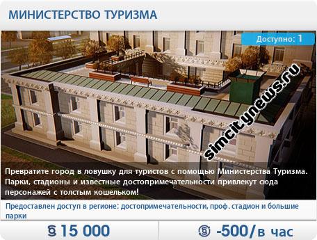 Министерство туризма