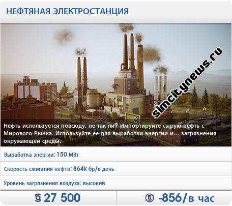 Нефтяная электростанция