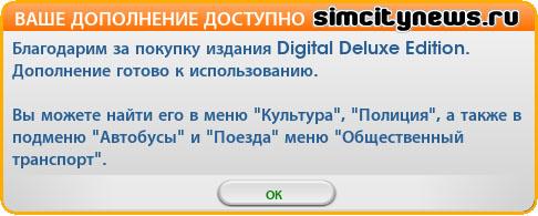 Обновление SimCity доступно