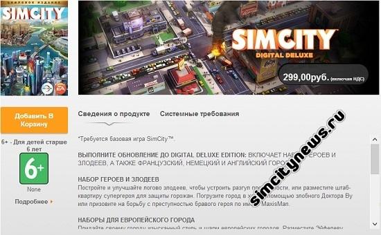 Обновление SimCity цифровое издание