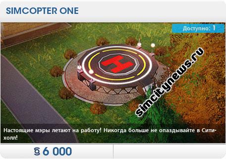 Площадка для вертолета мэра