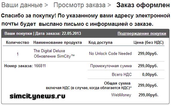 Покупка SimCity завершена