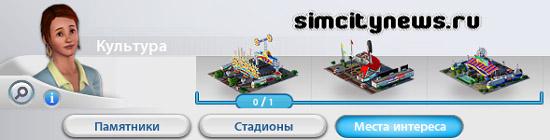 Построить парк развлечение SimCity