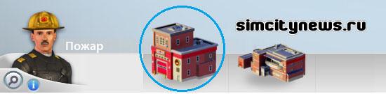 Построить пожарное депо